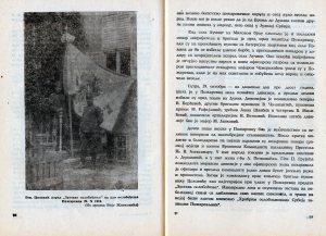 Branicevo 1964003
