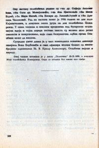 Branicevo 1964004