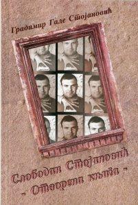Slobodan Stojanovic knjiga