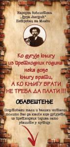 Petrovac bibl