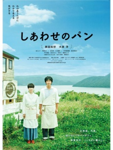 shiawase_no_pan_film_poster