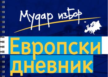 evropski-dnevnik