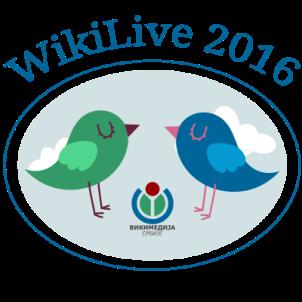 wikilive_2016_logo