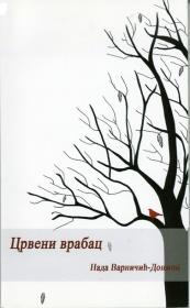 Crveni vrabac_naslovna