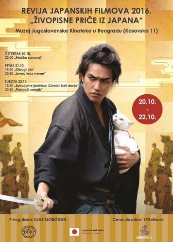 najava-japanski-filmski-festival-2016-1