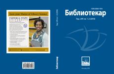 bibliotekar-1-2-2016-korice-230x150