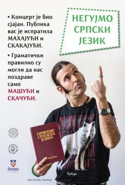 negujmo-srpski-jezik-1