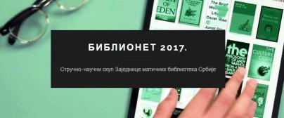 Библионет 2017