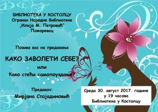 Постер 2