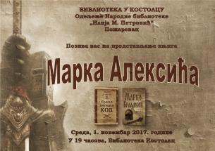 Poster Marko Aleksić