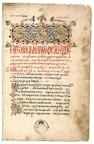 prolog-stihovni-za-sep-dec-1594-lajbah