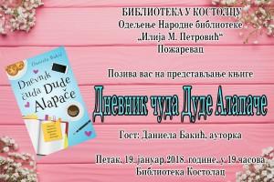 Даниела Бакић постер