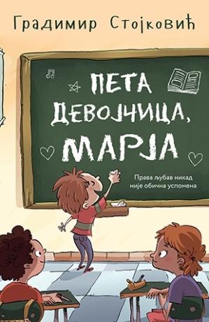Пета девојка Марја_насловна