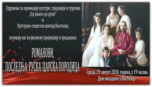Постер Романови 2