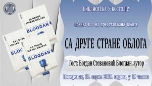 Блогдан постер 3