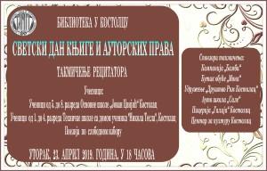 Takmičenje recitatorа poster 1