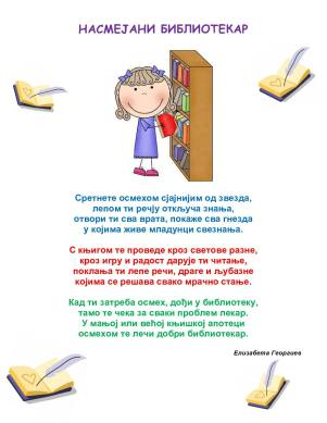 Nasmejani bibliotekar Elizabeta Georgijev