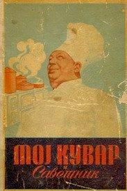 Patin-Kuvar-iz-1935