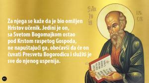 sveti-jovan-bogoslov-1