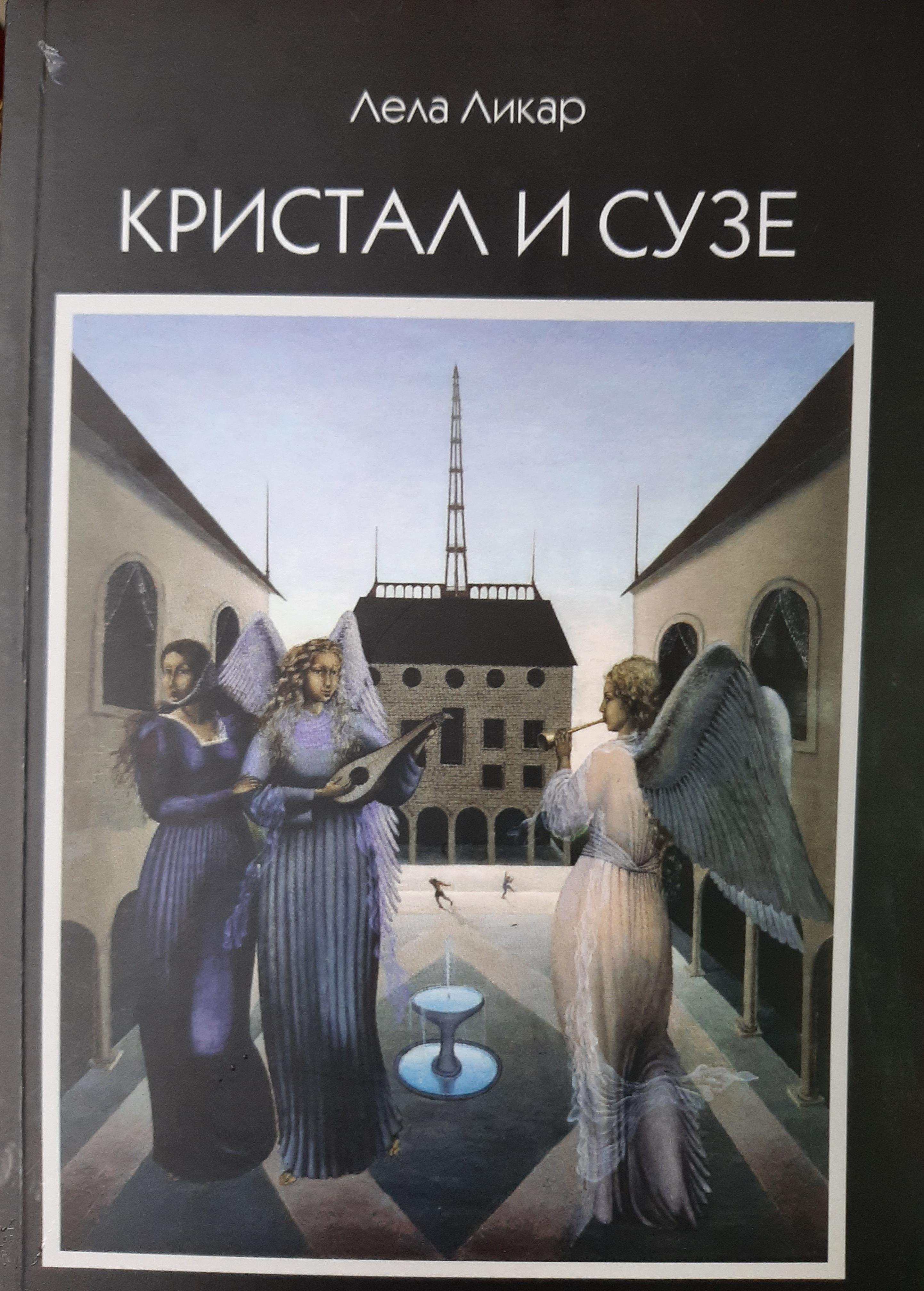 Lela Likar knjiga