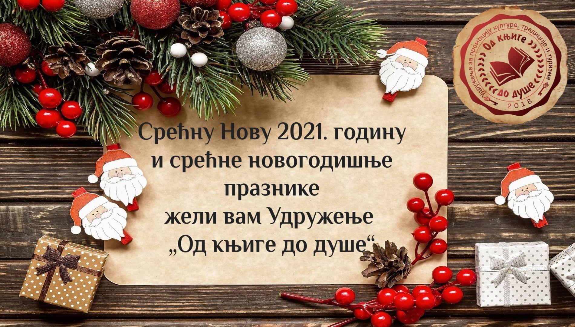 Срећна Нова 2021.