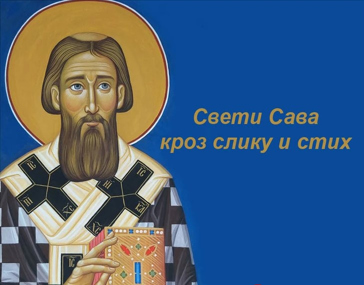 Sveti Sava konkurs